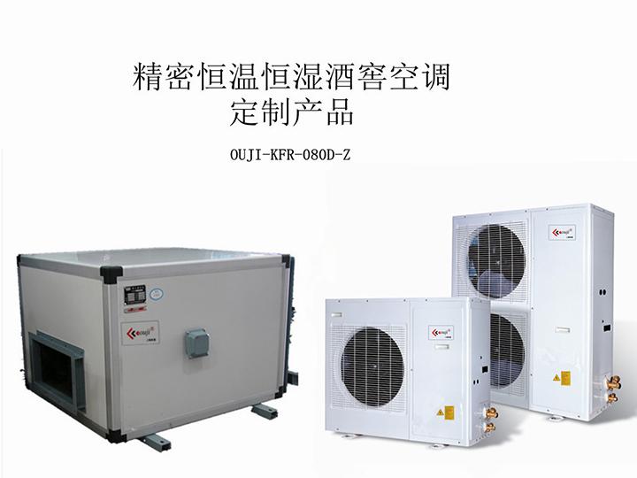 酒窖空调设备