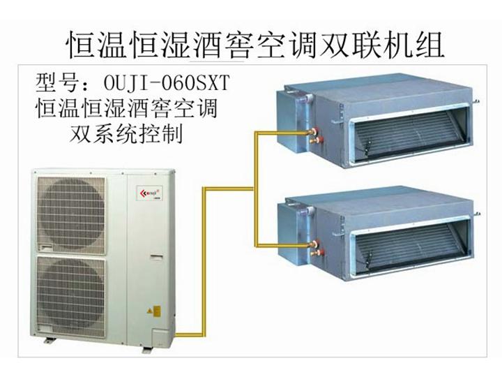 双系统多联酒窖空调OUJI-KFR-060SXT