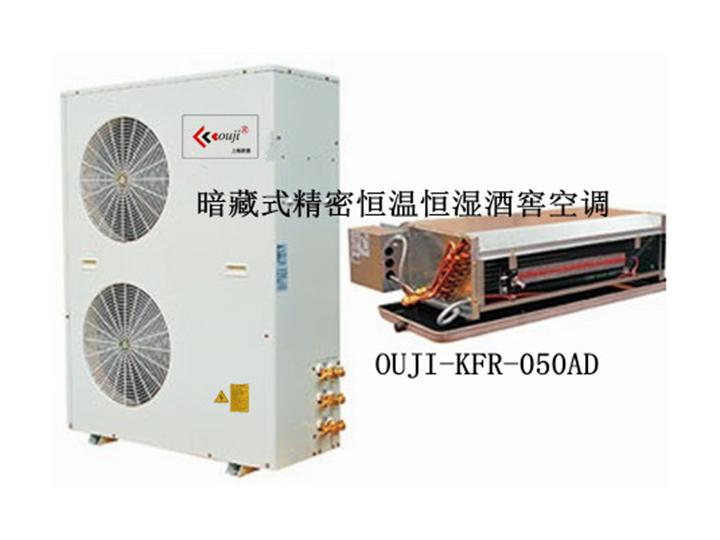 暗藏风管式酒窖空调设备OUJI-KFR-050AD