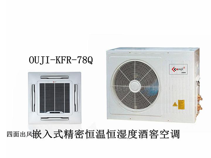 嵌入式酒窖空调设备OUJI-KFR-78Q