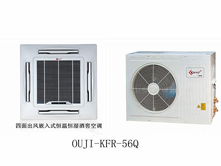 嵌入式酒窖空调设备OUJI-KFR-56Q