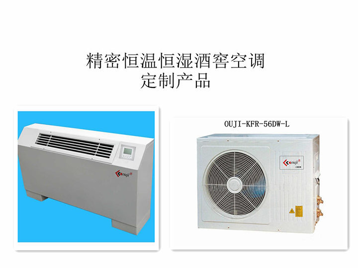 酒窖空调设备OUJI-KFR-56DW-L